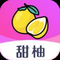 甜柚app