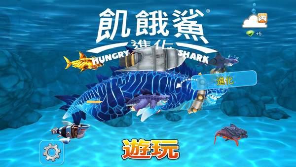 饥饿鲨进化2020破解版