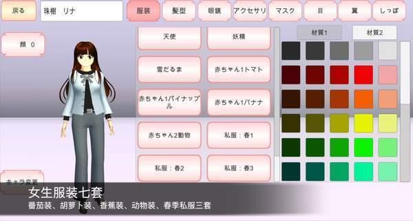 樱花校园模拟器2021年最新版下载