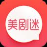 美剧迷app官方最新版