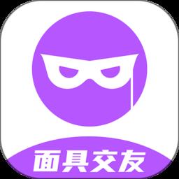 面具交友app破解版