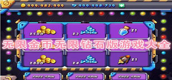 无限金币无限钻石游戏合集